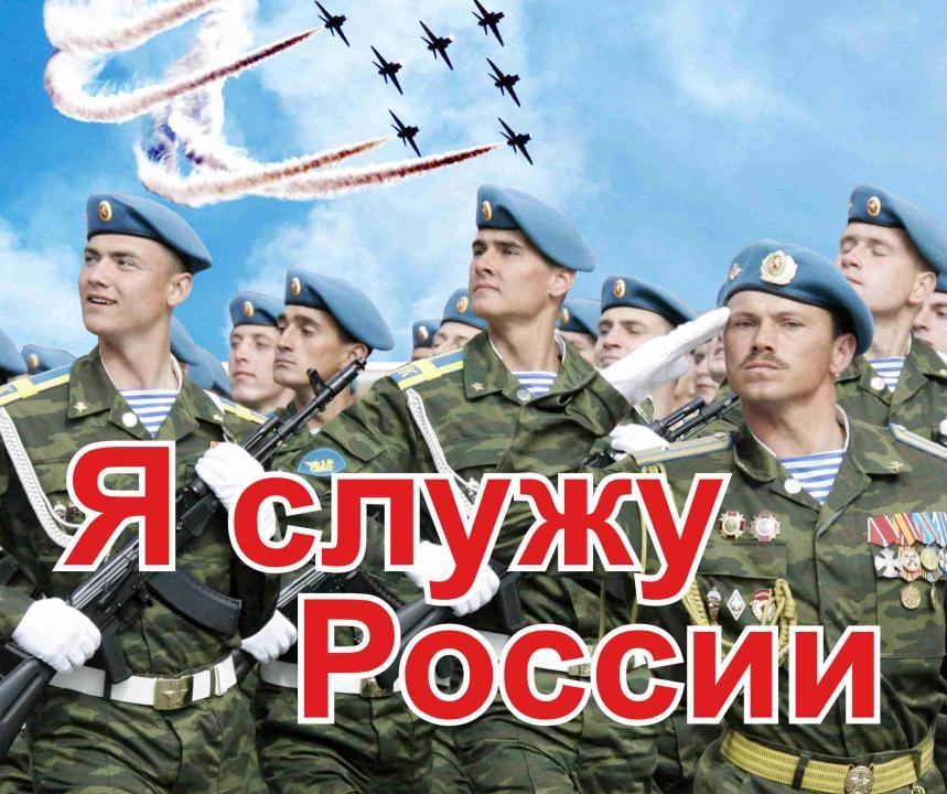 Картинки по запросу Всероссийский день призывника