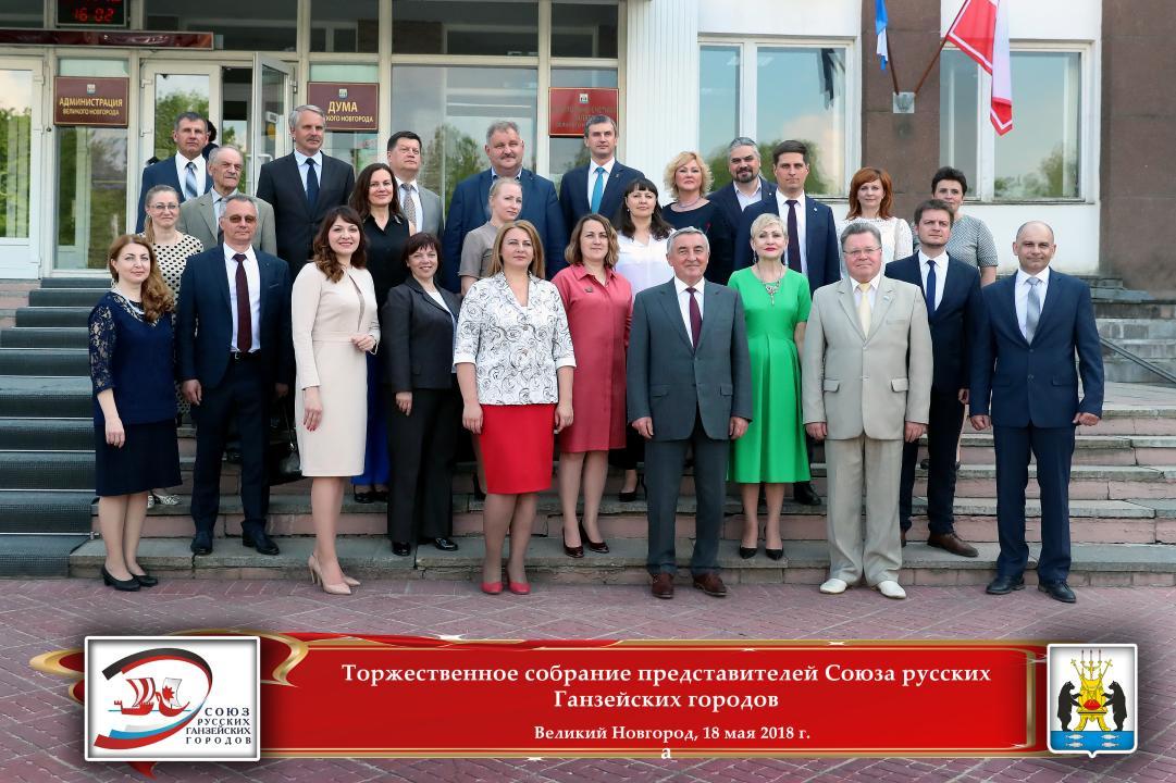 Собрание представителей Союза русских Ганзейских городов