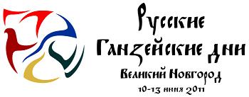 Русские Ганзейские дни в Великом Новгороде 10 - 13 июня 2011 года